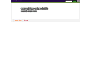 badc.gov.bd screenshot