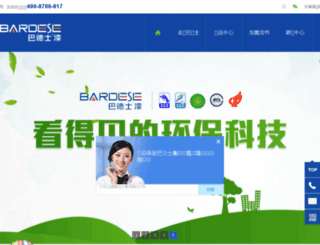 badese.com screenshot