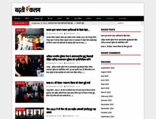 badhtikalam.com screenshot