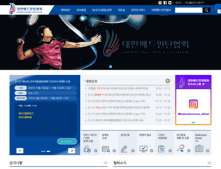 badmintonkorea.org screenshot