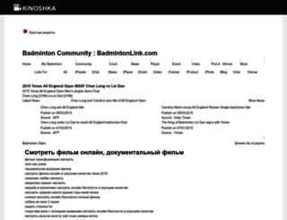 badmintonlink.com screenshot
