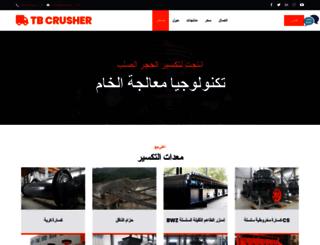 baeckerei-sommer-gmbh.de screenshot