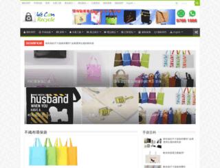 bag-factory.com.hk screenshot