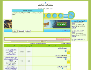 baghdady-iq.yoo7.com screenshot