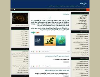 baghemah.blog.ir screenshot