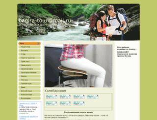 bagira-tour.okis.ru screenshot