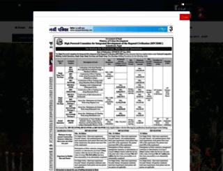 bagmati.gov.np screenshot