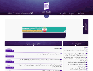 bahaldownloads-rzb.blogreader.ir screenshot