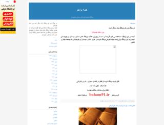 baham91.blogfa.com screenshot