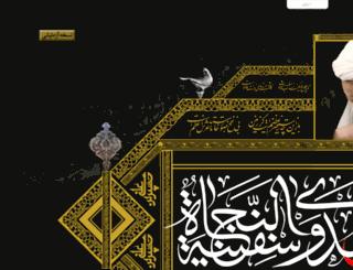 bahjat.org screenshot