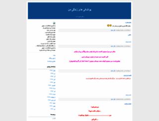 bahramvaman.blogfa.com screenshot