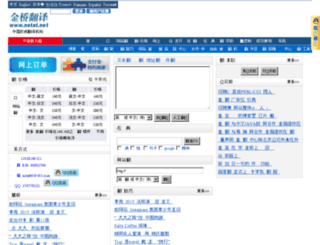 baidu.netat.net screenshot