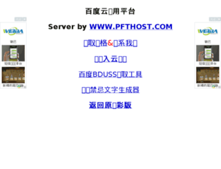baidu.pfthost.com screenshot
