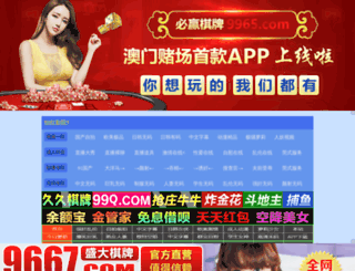 baiguo8.com screenshot