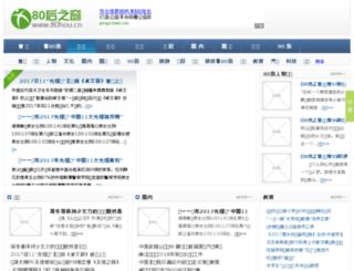 baike.80end.cn screenshot