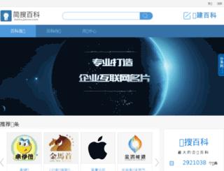 baike.jianso.com screenshot