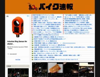 baiku-sokuho.info screenshot