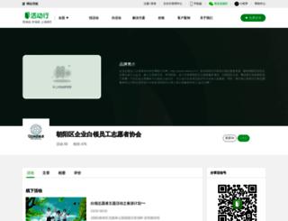 bailing.huodongxing.com screenshot