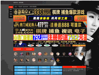baipison.cn screenshot