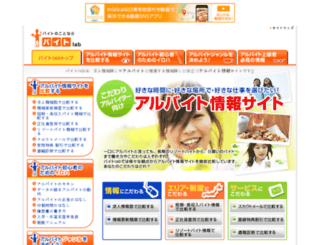 baito-lab.net screenshot