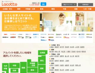 baito.careerindex.jp screenshot