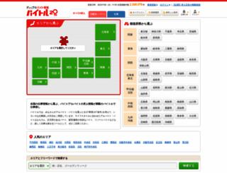 baitoru.com screenshot