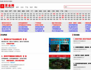 baiyewang.com screenshot