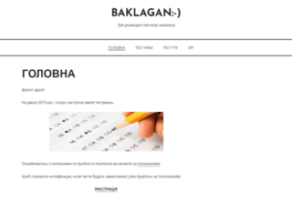 baklagan.pp.ua screenshot