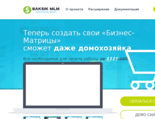 baksik.biz screenshot