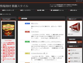 bakuro-style.com screenshot
