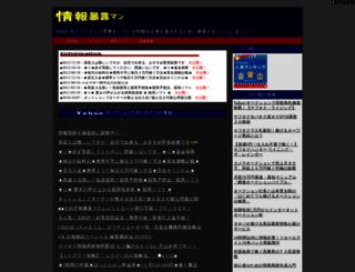 bakuroman.com screenshot