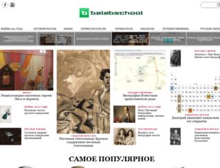 balabschool.ru screenshot