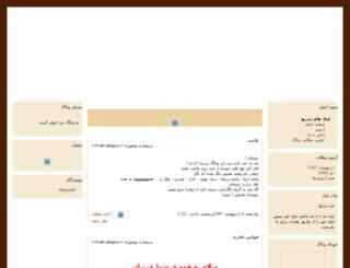 balachatweb.loxblog.ir screenshot