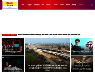 balajinews.com screenshot