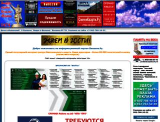 balakhna.ru screenshot