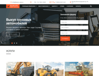 balans-auto.ru screenshot