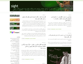 balatarinsight.wordpress.com screenshot