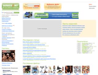balbesof.net screenshot