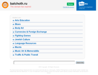 balchoth.ru screenshot