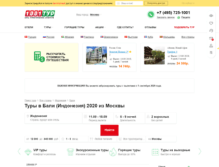 bali.1001tur.ru screenshot