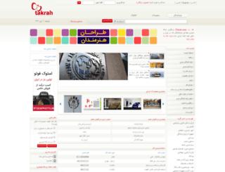 balsachoob.takrah.com screenshot