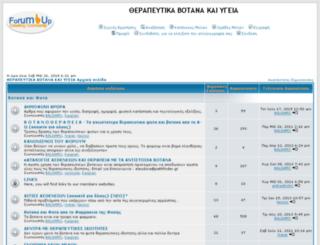 balsamo.forumup.gr screenshot