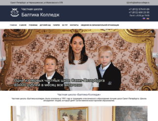 baltica-college.ru screenshot