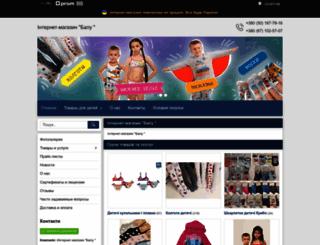 balu-lutsk.uaprom.net screenshot