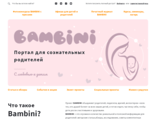 bambini.by screenshot