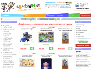 bambinos.ru screenshot