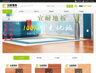bambooflooring.cn screenshot