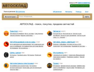 bamper-nikolaev.avtosklad.net screenshot