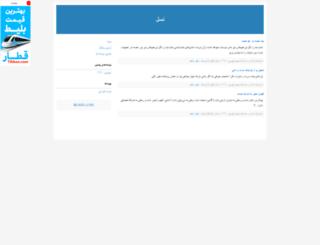 banaslesheshom.blogfa.com screenshot