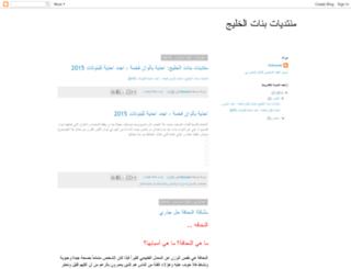 banatgulf.blogspot.com screenshot